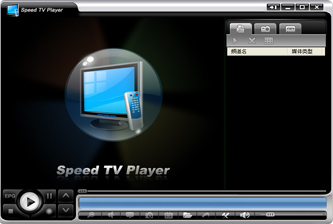 Speed TV Player